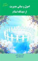 اصول و مبانی مدیریت از دیدگاه اسلام نشر نگاه دانش