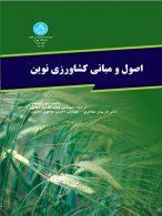 اصول و مبانی کشاورزی نوین نشر دانشگاه تهران