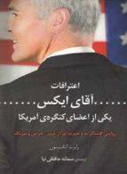 اعترافات آقای ایکس نشر کوله پشتی