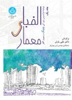 الفبای معماری (جلد اول) نشر دانشگاه تهران