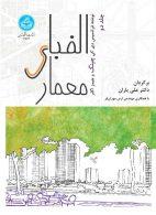 الفبای معماری (جلد دوم) نشر دانشگاه تهران