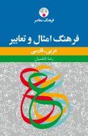 امثال و تعابیر عربی- فارسی نشر فرهنگ معاصر