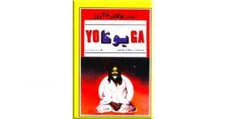 آموزش یوگا در 28 روز نشر اردیبهشت