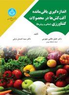 اندازهگیری باقیمانده آفتکشها در محصولات کشاورزی (مبانی و روشها) نشر دانشگاه تهران
