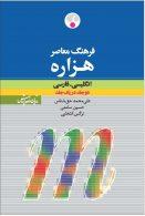 انگلیسی – فارسی (دو جلد در یک جلد) هزاره نشر فرهنگ معاصر