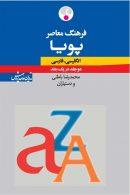 انگلیسی – فارسی ( دو جلد در یک جلد ) نشر فرهنگ معاصر