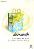 بازاریابی جهانی نشر دفتر پژوهش های فرهنگی