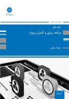 برنامه ریزی و کنترل پروژه پوران پژوهش