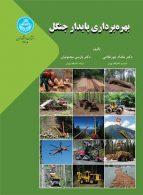 بهرهبرداری پایدار جنگل نشر دانشگاه تهران