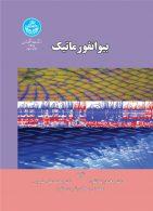 بیوانفورماتیک (دادهپردازی زیستی) نشر دانشگاه تهران
