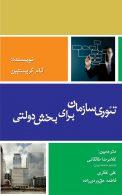 تئوری سازمان برای بخش دولتی نشر نگاه دانش
