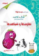 تفاوت ها و شباهت ها جلد 2 (ویژه 3تا5سال) نشر دکترشاکری