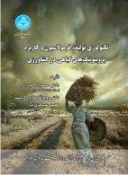 تکنولوژی تولید، فرمولاسیون و کاربرد پروبیوتیک های گیاهی در کشاورزی نشر دانشگاه تهران