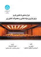 حرارتدهی با مادون قرمز برای فراوری مواد غذایی و محصولات کشاورزی نشر دانشگاه تهران