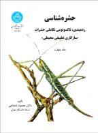 حشرهشناسی (جلد چهارم) نشر دانشگاه تهران