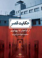 حکایت قصر موسسه انتشارات نگاه