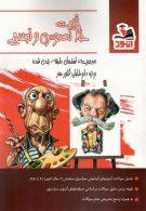 خلاقیت تصویری و تجسمی نشر اتود