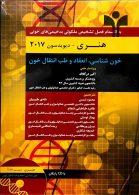 خون شناسی انعقاد و طب انتقال خون هنری نشر حیدری