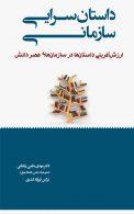 داستان سرایی سازمانی نشر نگاه دانش