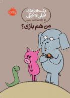 داستان های فیلی و فیگی 10 (من هم بازی) نشر پرتقال