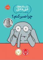 داستان های فیلی و فیگی 19 (چرا صبر کنم ؟) نشر پرتقال