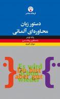دستورزبان محاوره ای آلمانی نشر فرهنگ معاصر