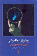 روشنتر از خاموشی (برگزیده شعر امروز ایران) نشر آگه