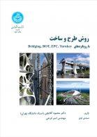 روش طرح و ساخت نشر دانشگاه تهران