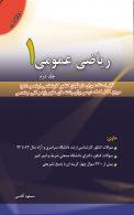 ریاضی عمومی 1 جلد دوم نشر نگاه دانش