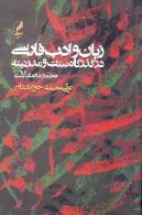 زبان و ادب فارسی در گذرگاه سنت و مدرنیته نشر آگه