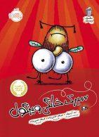 سیرک خانگی ویزگول نشر پرتقال