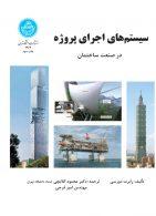 سیستمهای اجرای پروژه در صنعت ساختمان نشر دانشگاه تهران
