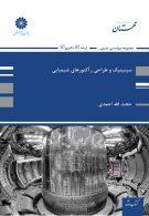 سینتیک و طراحی رآکتورهای شیمیایی پوران پژوهش