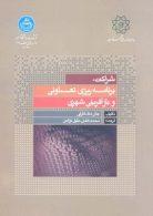 شراکت برنامه ریزی تعاونی و بازآفرینی شهری نشر دانشگاه تهران