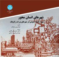 شهرهای انسان محور نشر دانشگاه تهران