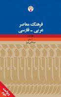 عربی - فارسی (دوجلدی) ویراست دوم نشر فرهنگ معاصر