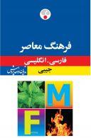 فارسی - انگلیسی جیبی نشر فرهنگ معاصر