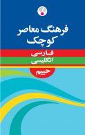 فارسی - انگلیسی حییم کوچک نشر فرهنگ معاصر