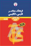 فارسی - انگلیسی حییم (یک جلدی) ویراست دوم نشر فرهنگ معاصر