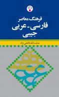 فارسی - عربی جیبی نشر فرهنگ معاصر