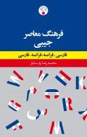 فارسی-فرانسه.فرانسه-فارسی دوسویه جیبی نشر فرهنگ معاصر