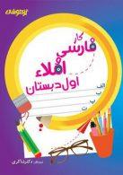 فارسی و املا اول ابتدایی کار نشر دکترشاکری