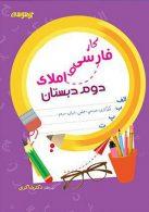فارسی و املا دوم ابتدایی کار نشر دکترشاکری