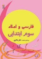 فارسی و املا سوم ابتدایی نشر دکترشاکری