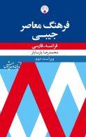 فرانسه - فارسی جیبی ویراست دوم نشر فرهنگ معاصر