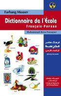 فرانسه – فارسی (مصور) مدرسه نشر فرهنگ معاصر