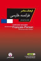 فرانسه - فارسی نشر فرهنگ معاصر