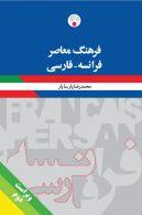 فرانسه - فارسی ویراست دوم نشر فرهنگ معاصر