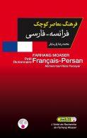 فرانسه - فارسی کوچک نشر فرهنگ معاصر