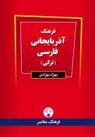 فرهنگ آذربایجانی-فارسی نشر فرهنگ معاصر